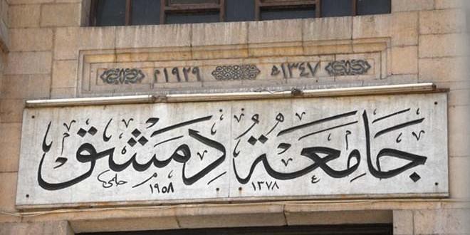 جامعة دمشق تقرر صرف مبالغ مالية لطلاب الدراسات العليا ممن يقومون بمشاريع أبحاث ماجستير ودكتوراه