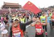 إلغاء ماراثون بكين 2020 كإجراء احترازي لمواجهة فيروس كورونا