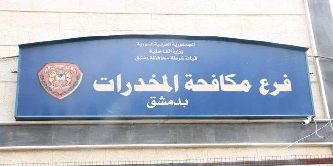 القبض على مروج مخدرات في دمشق بحوزته 6 كغ حشيش مخدر