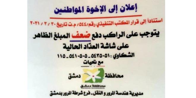 """محافظة دمشق تبدأ توزيع اللصاقات المتضمنة التعرفة الجديدة لسيارات الأجرة """"التكاسي"""""""