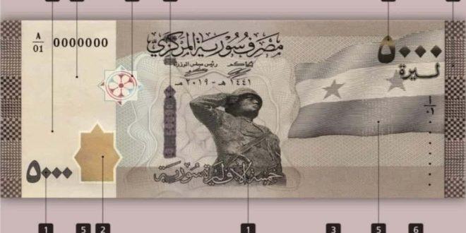 Banco Central de Siria emite nuevo billete de 5000 libras