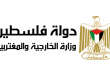 وزارت خارجه فلسطین: با حمایت آمریکا اشغالگر جنایات خود را ادامه می دهد