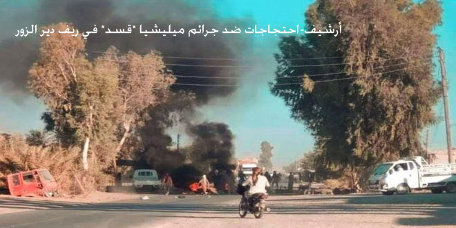 یک کشته و 3 زخمی از شبه نظامیان (قسد) در شمال دیر الزور