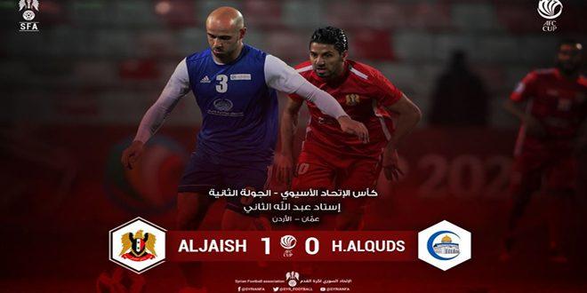 Le club al-Jaïch bat son adversaire palestinien, al-Qods, à la coupe de l'AFC