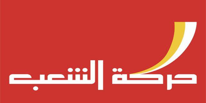 Le Mouvement du Peuple au Liban condamne les mesures coercitives occidentales imposées à la Syrie