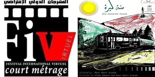 Deux films syriens participent au festival international virtuel du court métrage à Alger