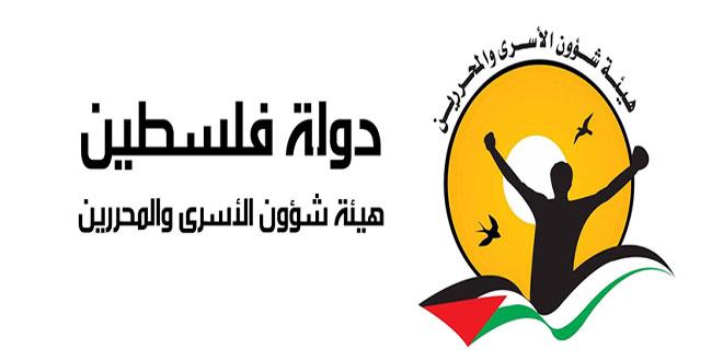"""וועדת עניני האסירים והמשוחררים קראה לקהילה הבינ""""ל לנקוט בהליכים איפקטיביים כדי להתחשבן עם הכיבוש בשל פשעיו נגד האסירים הפלסטינים"""
