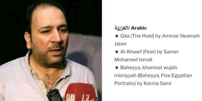 Спектакль «Страх» сирийского драматурга победил в номинации «Лучший сценарий»