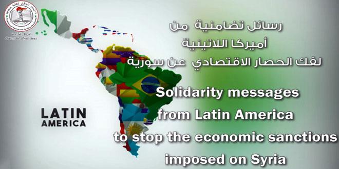 Латиноамериканские политики и парламентарии: Принудительные меры Запада против Сирии — преступление против человечности