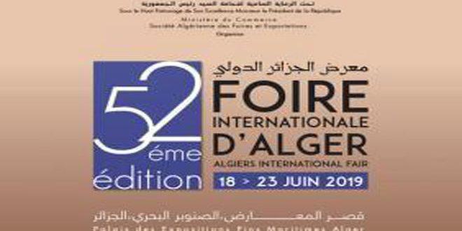 Suriye Uluslararası Cezayir Fuarına Katılıyor