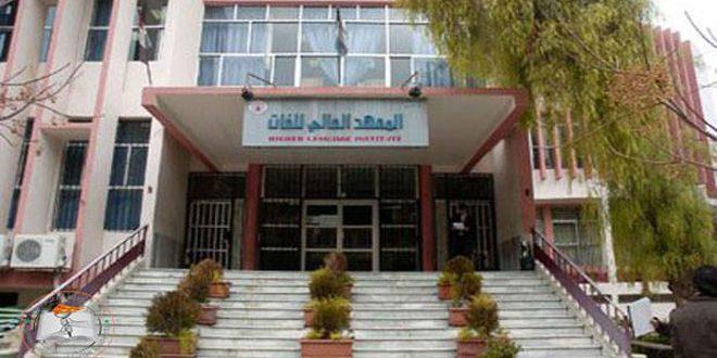 Şam Üniversitesinde Yabancı Diller Yüksek Enstitüsü Eğitim Kurslarına Yeniden Başlıyor