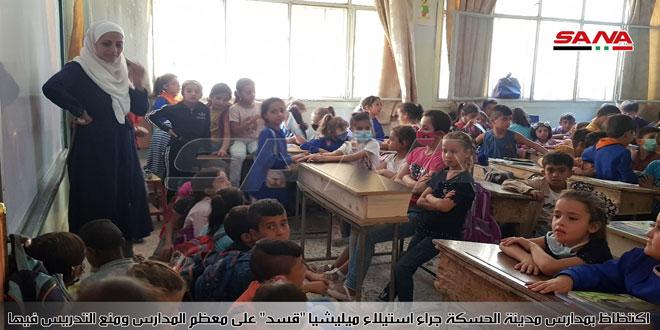 Sınıflarda Aşırı Kalabalık Ve Acı.. Hasaka'daki Çoğu Okulu Ele Geçiren (DSG) Milislerinin Suçundan Kaynaklanan Trajedi