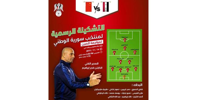 تشكيلة منتخب سورية لكرة القدم في مباراته أمام منتخب الصين بتصفيات آسيا وكأس العالم