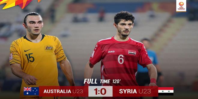 بخسارته أمام نظيره الأسترالي… منتخب سورية الأولمبي يودع نهائيات آسيا