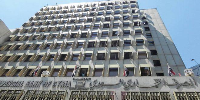 التجاري السوري: بدء تقديم الخدمات المصرفية في فرع 5 بحمص وعودة الفرع 4 لمقره السابق بعد ترميمه