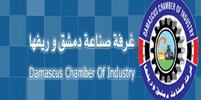 غرفة صناعة دمشق وريفها في 2019.. تذليل معوقات عمل المنشآت والترويج للمنتجات محلياً وخارجياً