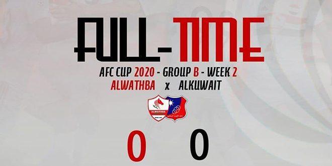 الوثبة يتعادل مع الكويت الكويتي سلباً ببطولة كأس الاتحاد الآسيوي لكرة القدم