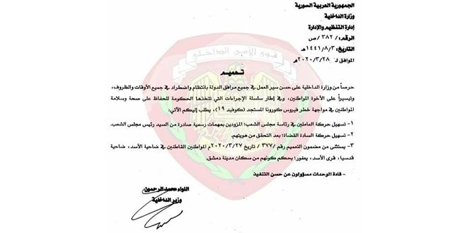 الداخلية تصدر تعميماً بتسهيل حركة العاملين في رئاسة مجلس الشعب والقضاة