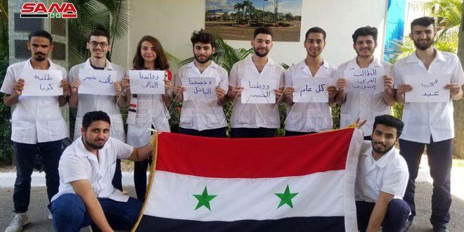 الطلبة السوريون في كوبا يجددون التأكيد على وقوفهم مع وطنهم الأم