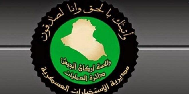 الأمن العراقي يفكك خلية إرهابية ويلقي القبض على عنصرين منها