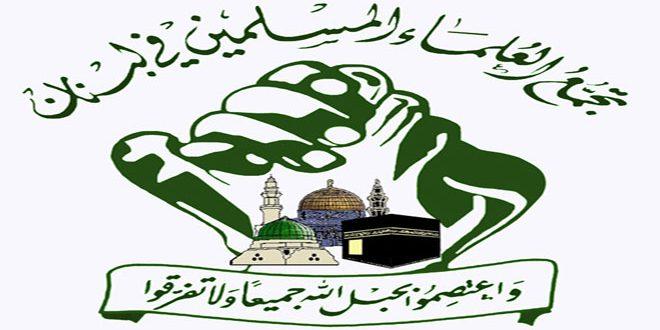 تجمع العلماء المسلمين بلبنان: محور المقاومة أفشل المشروع الإرهابي