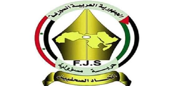 اتحاد الصحفيين يدين الحملة الممنهجة للكيان الصهيوني ضد نقيب الصحفيين الفلسطينيين