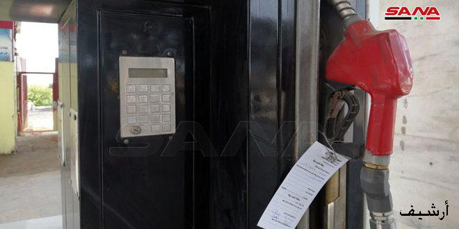 إغلاق سبع محطات وقود مخالفة في درعا وواحدة في حمص