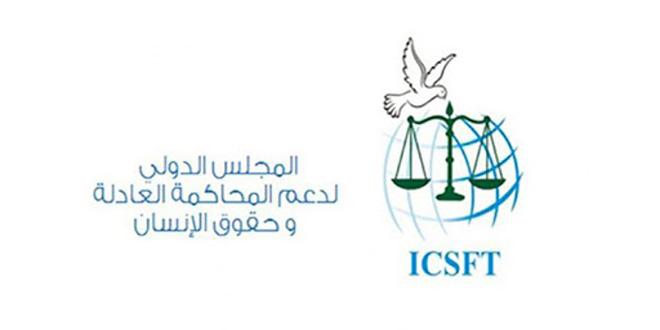 المجلس الدولي لدعم المحاكمة العادلة يجدد رفضه العقوبات على سورية