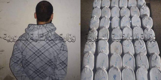 القبض على مروج مخدرات في اللاذقية ومصادرة أكثر من ثمانية كيلوغرامات من مادة الحشيش المخدر