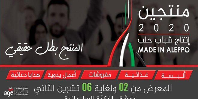 """77 منتجاً من صناعيي حلب في معرض """"منتجين 2020"""" بالتكية السليمانية الشهر المقبل"""