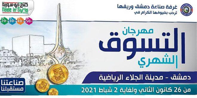 مهرجان التسوق الشهري (صنع في سورية) الثلاثاء القادم بمدينة الجلاء الرياضية