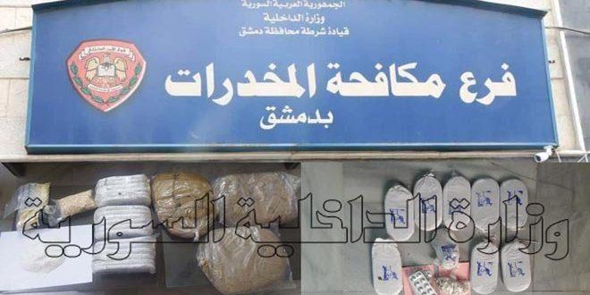 القبض على 14 شخصاً من مروجي المخدرات بدمشق وريفها