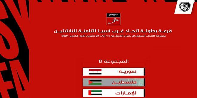 منتخب سورية بكرة القدم للناشئين يستعد لبطولة غرب آسيا